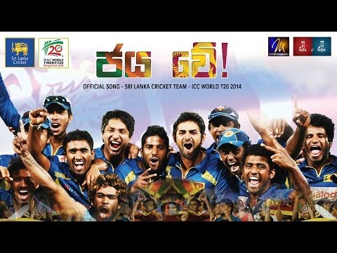 Jaya We! - Official Song Of Sri Lanka Cricket Team - ICC World T20 2014 - MEntertainements