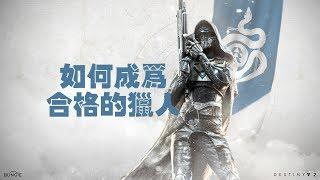 [PS4] Destiny 2 | 如何成為合格的獵人