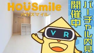 新南福島2丁目 アパート 1LDKの動画説明