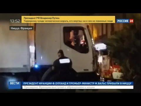 В Сети появилось видео уничтожения террориста в Ницце