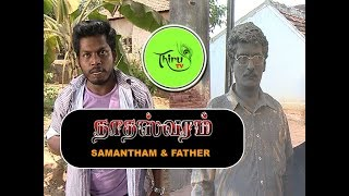 NATHASWARAM|TAMIL SERIAL|COMEDY|SAMANTHAM & FATHER