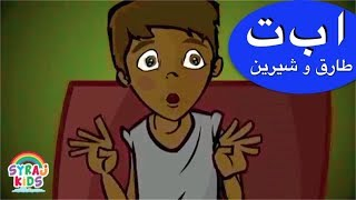 Tareq wa Shireen طارق وشيرين Arabic Cartoon for Kids الاحرف (Episode S1 E1) Alphabet Letter Alif