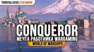 ✔️Conqueror 🔥 Любимый геймплей WARGAMING World of Warships