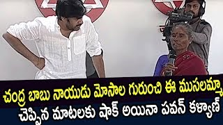 An Old lady Telling About chandrababu naidu negligence Towards farmers to Pawan Kalyan || TTM