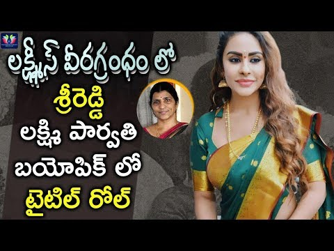 Sri Reddy To Act In Lakshmi's Veeragrandham ! || Lakshmi Parvathi Biopic || TFS