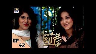 Mohay Piya Rang Laaga - Episode 42 - ARY Digital Drama