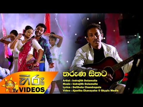 Tharuna Sithata - Indrajith Dolamulla [www.hirutv.lk] thumbnail