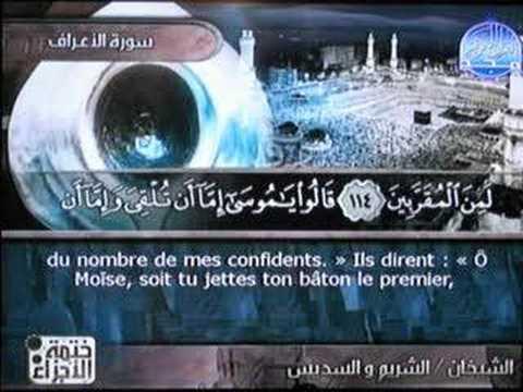 """Cheikh Al-soudais + Al-shuraim Sourate """"Al-A"""
