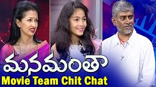 special-chit-chat-with-manamantha-movie-team-mohan-lal-gouthami-chandra-sekhar-yeleti