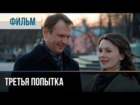 Третья попытка - Мелодрама | Фильмы и сериалы - Русские мелодрамы