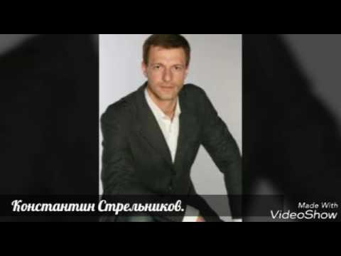 Константин Стрельников.