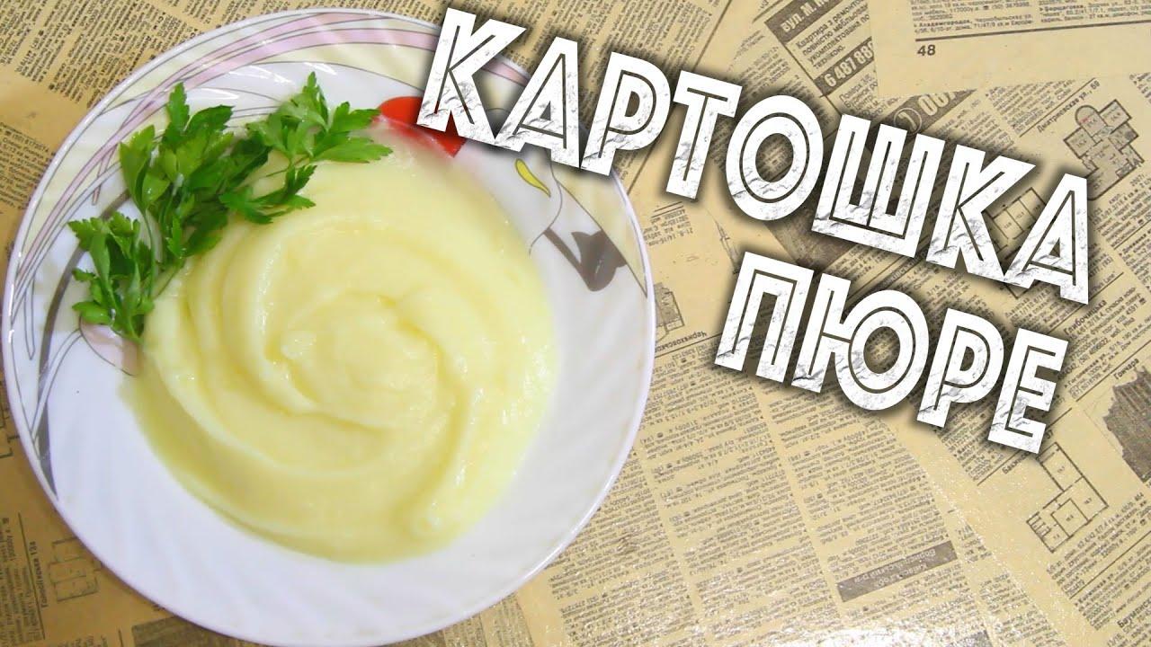 Вкусное картофельное пюре рецепт с пошагово