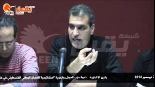 يقين   ندوة حزب العيش والحرية استراتيجية النضال الوطني الفلسطيني في ضوء المتغيرات الاقليمية