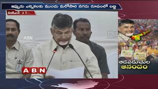 Chandrababu Govt Introduce New Schemes for Dwcra Women | Special Focus