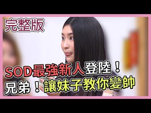 台綜-國光幫幫忙-20190130 SOD最強女優親臨現場!楊昇達獻上熱熱的豆漿歡迎!