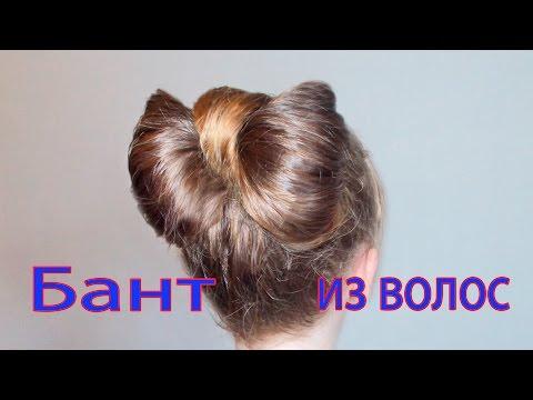 Легкий способ сделать красивый БАНТ ИЗ ВОЛОС - Mixvlog