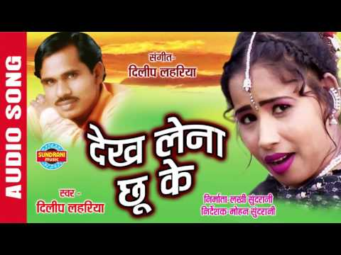 DEKH LENA CHHU KE - देख लेना छूके - Dilip Lahariya & Rajkumari - Audio Song