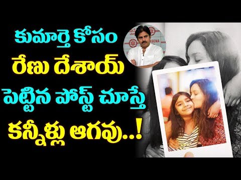 Renu Desai Emotional Post About Her Relationship With Daughter Aadya | Pawan Kalyan | TTM