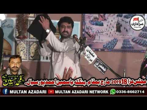Zakir Ghulam Abbas Jappa I 18 March 2019 I Jalsa Zakir Syed Muhammad Hussain Shah