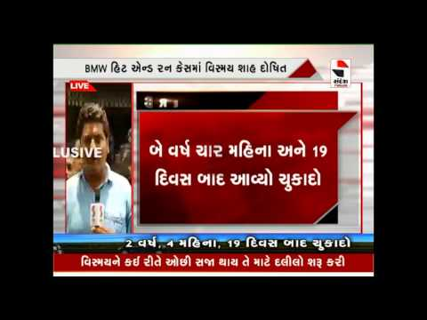 Sandesh News:Ahmedabad rural court declared guilty to Vismay Shah in BMW hirt & run case
