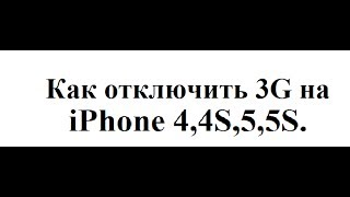 Как Отключить 3g на iPhone 5 S без Jailbrake apple how to turn off 3g