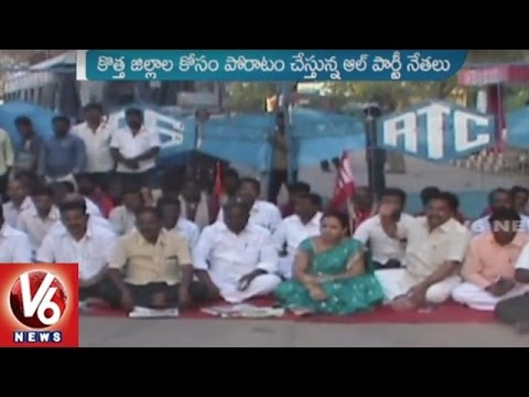Telangana Political JAC Leaders Opposes New Districts Proposal | V6 News