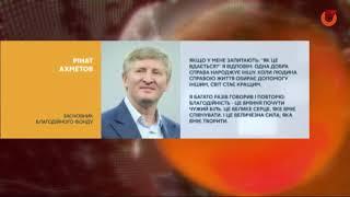 Ринат Ахметов поздравил благотворительный Фонд с 15-летием