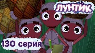 Лунтик и его друзья - 130 серия. Весёлая работа