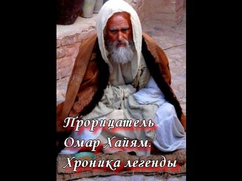 Прорицатель Омар Хайям. Все серии. 4 серия