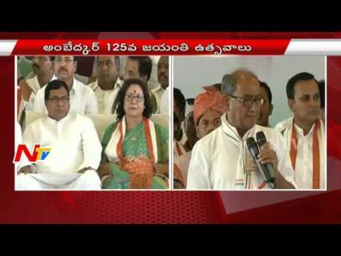 Dr. Ambedkar 125th Jayanti Celebrations | Digvijay Singh Speech | NTV