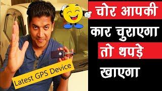 Gps Tracker | Car Gps Tracking Device | Hindi | Mr.Growth | Zasco