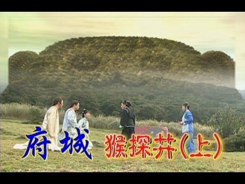 台劇-台灣奇案-府城猴探井