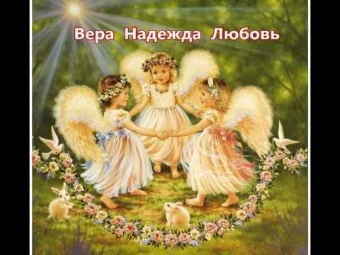Мой фильм Вера Надежда Любовь 2013)