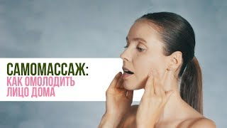 Самомассаж лица от косметолога | Просто, быстро, эффективно!
