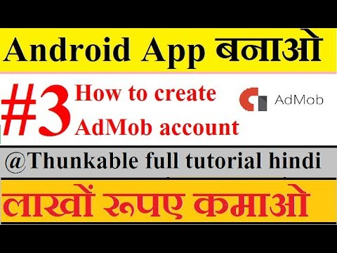 #3 admob Thunkable full tutorials in hindi make own android app. make android apps free. admob