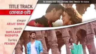Tomake Chai- Full Audio Song   Bonny   Koushani   Arijit Singh