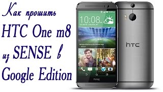 Прошивка HTC One M8 в Google Edition