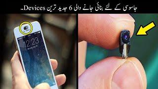 Jasoosi K Liye Banaye Jane Wale Jadeed Tareen Gadgets | Spy Karne Wali Jadeed Devices | Haider Tv