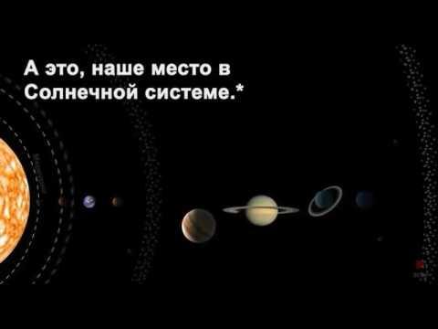 Всё что мы не знаем о космосе... (научное видео)