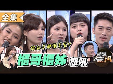 台綜-綜藝大熱門-20210309 櫃哥櫃姊今天不賣笑!「歡迎光臨」背後的怨念!?
