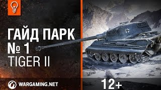 World of Tanks. Гайд Парк - Tiger II