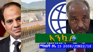Ankuar - Ethiopian Daily News Digest | June 22, 2016