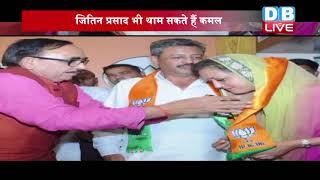 यूपी निकाय चुनाव से पहले कांग्रेस को झटका|#Congress Leader Jitin Prasad Brother Joins BJP