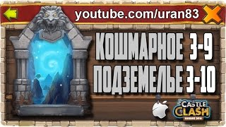 Кошмарное Подземелье 3-9, 3-10 без Минотавра, Духа Мага и Дракулы. Insane Dungeon. Castle Clash #148