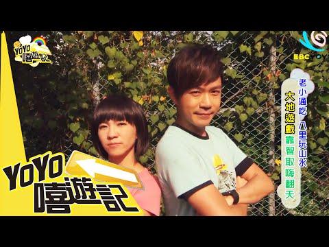台灣-YOYO嘻遊記S12-EP 001 老小通吃 八里玩仙水!西瓜 草莓 !