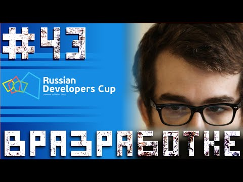 В Разработке #43 Обзор проектов-фаворитов Russian Developers Cup