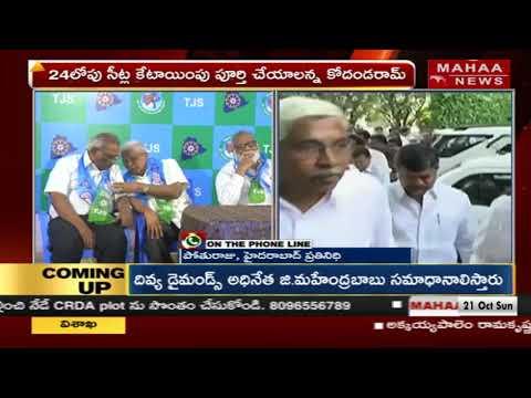 TJS Kodandaram Puts Deadline To Prajakutami Over Seats Allocations | Updates |Mahaa News