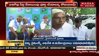 TJS Kodandaram Puts Deadline To Prajakutami Over Seats Allocations   Updates  Mahaa News