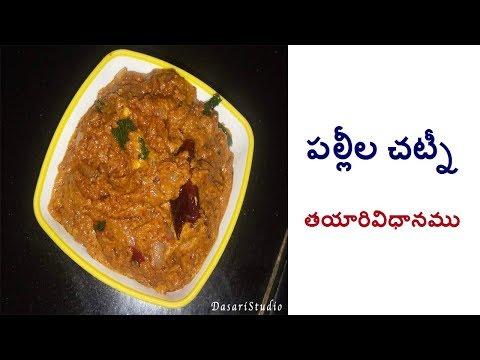 పల్లీల చట్నీ తయారివిధానము How to Prepare Peanut chutney in Telugu