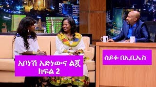 Abonesh Adenew and her doughter with Seifu on EBS part 2